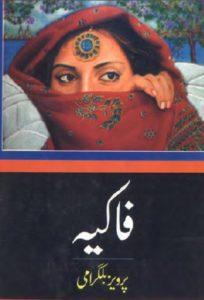 Faakiah Novel By Pervez Bilgrami 1