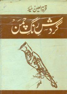 Gardish e Rang e Chaman By Quratulain Haider 1