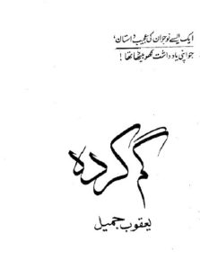 Gum Karda Novel By Yaqoob Jameel 1
