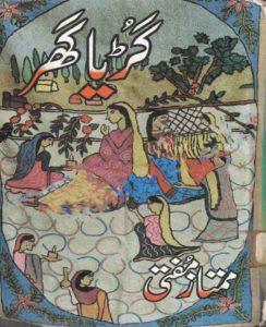 Guria Ghar By Mumtaz Mufti 1