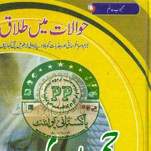 Hawalat Me Talaq by Mehboob Alim 1
