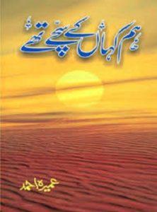 Hum Kahan Kay Sachay Thay By Umera Ahmad 1
