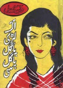 Ik Larki Pagal Pagal Si Novel By Razia Jameel 1