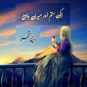 Ik Sitam Aur Meri Jaan Novel By Zareen Qamar 1