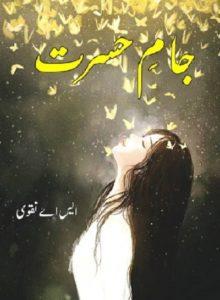Jaam e Hasrat Novel By Sehrish Ali Naqvi 1