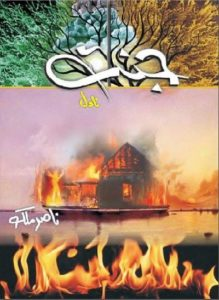 Jannat Novel Urdu By Nasir Malik 1