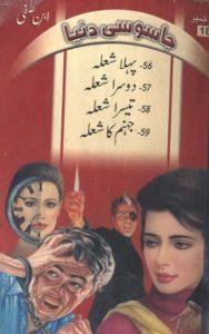 Jasoosi Duniya Jild 18 By Ibne Safi 1