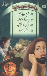 Jasoosi Duniya Jild 19 By Ibne Safi 1