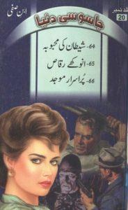 Jasoosi Duniya Jild 20 By Ibne Safi 1
