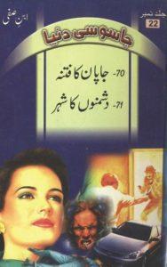 Jasoosi Duniya Jild 22 By Ibne Safi 1