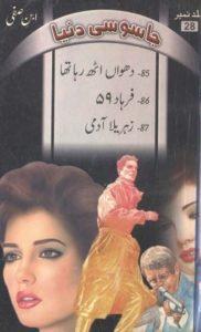 Jasoosi Duniya Jild 28 By Ibne Safi 1