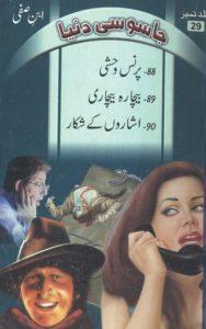 Jasoosi Duniya Jild 29 By Ibne Safi 1