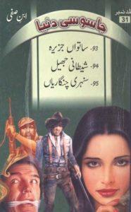 Jasoosi Duniya Jild 31 By Ibne Safi 1