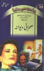 Jasoosi Duniya Jild 42 By Ibne Safi 1