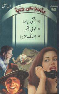 Jasoosi Duniya Jild 5 By Ibne Safi 1