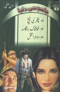Jasoosi Duniya Jild 8 By Ibne Safi 1