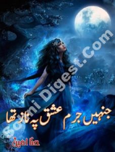 Jinhe Jurm e Ishq Pe Naz Tha By Hina Amin 1