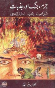 Jurm Jang Aur Jazbat Novel By Inayatullah 1