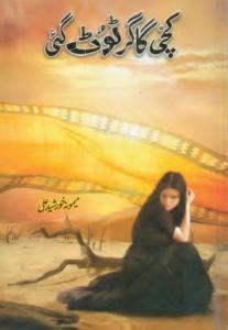 Kachi Gagar Toot Gai By Memona Khurshid Ali 1
