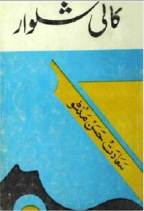 Kali Shalwar Short Stories By Saadat Hasan Manto 1