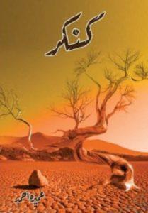 Kankar Novel Urdu By Umera Ahmad 1