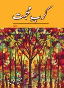 Karb e Mohabbat Novel By Fehmi Firdous 1