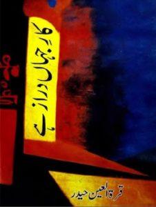 Kare Jahan Daraz Hai By Quratulain Haider 1