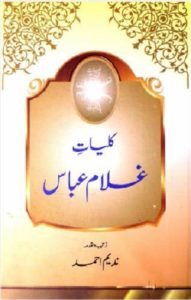 Kulliyat e Ghulam Abbas By Ghulam Abbas 1