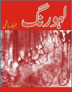 Lahu Rang Novel By Jameela Hashmi 1