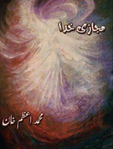 Majazi Khuda Novel By Muhammad Azam Khan 1