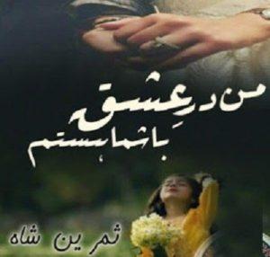 Man Dare Ishq Bashama Hastam By Samreen Shah 1