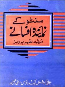 Manto Ke Numainda Afsane By Saadat Hasan Manto 1