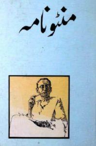 Manto Nama Short Stories By Saadat Hasan Manto 1