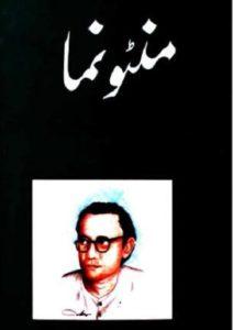 Manto Numa Stories By Saadat Hasan Manto 1