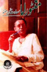 Manto Rama Stories By Saadat Hasan Manto 1