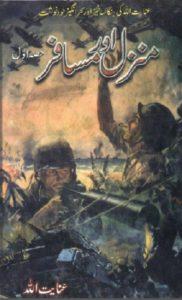 Manzil Aur Musafir By Inayatullah 1