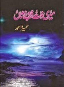 Meri Zaat Zarra e Benishan By Umera Ahmad 1