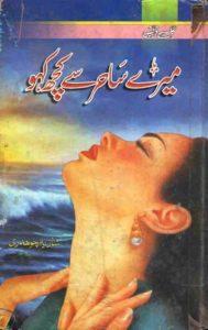 Mery Sahir Se Kuch Kaho By Shazia Chaudhary 1