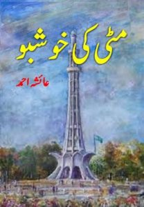 Mitti Ki Khushboo Novel By Ayesha Ahmad 1