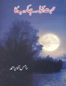 Mohabbat Abla Hai Karb Ka By Ramis Tanveer Ahmad 1