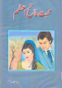 Mohabbat Fateh Azam Novel By Seema Binte Asim 1