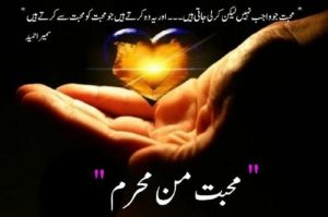 Mohabbat Man Mehram Novel By Sumaira Hameed 1