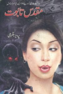 Muqaddas Taboot Novel By Pervez Bilgrami 1