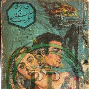 Murder Agent by Ais Qureshi 1