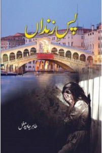 Pas E Zindan By Tahir Javed Mughal 1