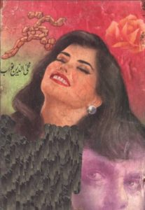 Pathar Novel Urdu By Mohiuddin Nawab 1