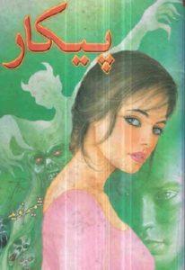 Paykar Novel By Shamim Naveed 1