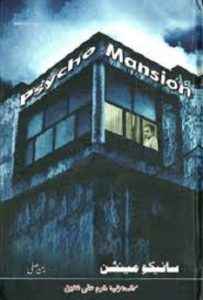 Psycho Mansion Stories By Ibne Safi 1