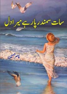 Saat Samandar Paar Hai Mera Dil By Nasir Hussain 1