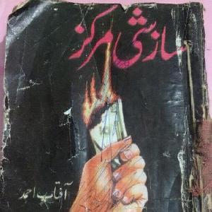 Saazishi Markaz by Aftab Ahmed 1